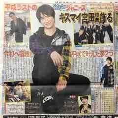 2019年4/27 日刊スポーツ サタジャニ★Kis-My-Ft2 宮田俊哉