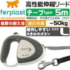 犬猫用伸縮リード フリッピーテックL テープ5m灰 Fa5077