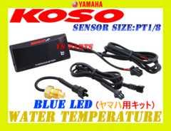 [正規品]KOSO LED水温計青YZF-R1FZR1000V-MAXFZR400RRFZ400