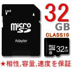 microSD 32GB+SD変換アダプター クラス10 マイクロSDカード