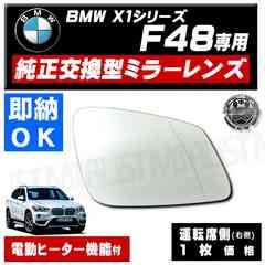 ドアミラー レンズ BMW X1 F48 右側 修理 交換に エムトラ