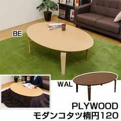 PLYWOOD モダンコタツ 楕円120 BE/WAL