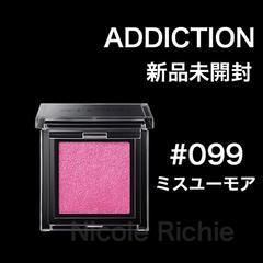 新品 ADDICTION #099 ミスユーモア アイシャドウ アディクション