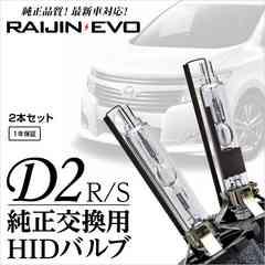 送料無料(D2S)RAIJIN・EVO/純正交換HIDバルブ1年保証 6000K