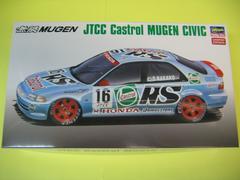 ハセガワ 1/24 JTCC カストロール 無限 シビック 新品 LIMITED EDITION