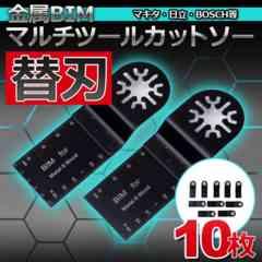 金属BIM10点マルチツールカットソー替刃