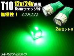 メール便OK!12V24V兼用T10ウェッジ6連SMDLED緑色2個セット