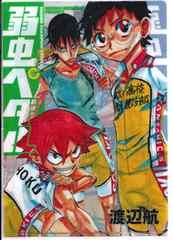 ☆別冊少年チャンピオン 10月号『弱虫ペダル』クリアファイル2枚組