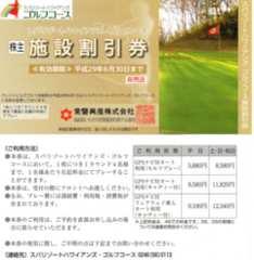 ☆常磐興産 クレストヒルズゴルフ倶楽部 施設株主割引券29.6.30