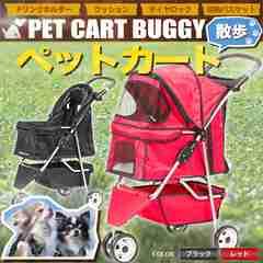 ★ペットカート ペットバギー 多機能 三輪 犬用 PC01 レッド