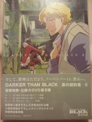 DARKER THAN BLACK-黒の契約者-DVD8巻
