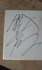 鈴木みのる直筆サイン色紙