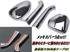 ハイエース-200系/ガッツミラー用メッキカバー/フェンダーミラー