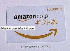 即決*アマゾンギフト券 20000円 amazon ギフト 送料無料