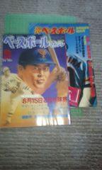 ベースボールマガジン・週間ベースボール(1978・1980年)♪