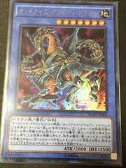 遊戯王 日本版 オッドアイズ・グラビティ・ドラゴン(ウルトラ、美品)