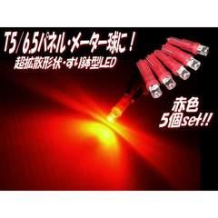 送料無料!T5T6.5/赤色SMDLED/5個set!パネル・メーター球/12V