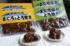 送料無料「まぐろのとろ炊き」(2袋)「まぐろ山椒とろ炊き」(2袋)