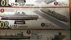 現用艦船キットコレクションSP 海上自衛隊ヘリ護衛艦・補給艦 いせ