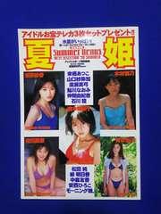 アップトゥボーイ 夏姫 ベストセレクション'98   水着