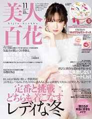 2018年11月号美人百花雑誌付録 Chesty チェスティアクセサリーケース ポーチ☆