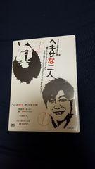 ヘキサな二人 DVD つるの剛士 野久保直樹 里田まい 水谷あつし