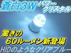 1個■蒼白3WハイパワークリスタルLED12000k モコ ルークス マーチ ティーダ ノート フーガ