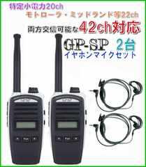 特小 20ch 周波数対応 その他22ch 交信可 マイク付き 2台 セット