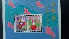 平成11年お年玉80円切手50円切手ミニシート新品未使用品です