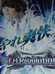 【パチンコ T.M.Revolution】小冊子