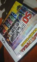 DS☆マジカル頭脳パワーDS☆