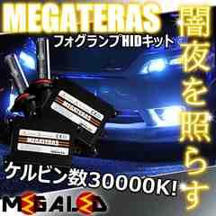 Mオク】コペンLA400K/フォグランプHIDキット/H8/30000K