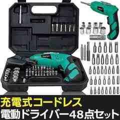 【豪華48点SET】充電式 コードレス 4.8V 電動 ドライバーセットP