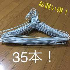 針金ハンガー まとめ売り 35本