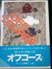 絶版【オフコース】網羅書・小田和正