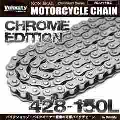 ★バイクチェーン 428-150L クロム[CC02-CRM]