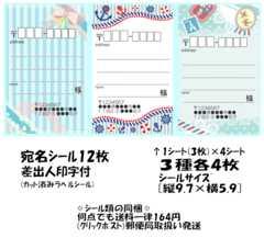 縦☆X-9☆ブルー系*宛名シール…3種12枚♪
