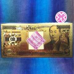 金運 純金 8億円札 梟の 羽 大帯 白蛇 お守り お札 お金 財布