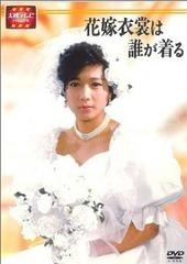 ■DVD『花嫁衣装は誰が着る DVD-BOX』大映ドラマ 堀ちえみ