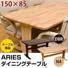 ARIES ダイニングテーブル 150幅