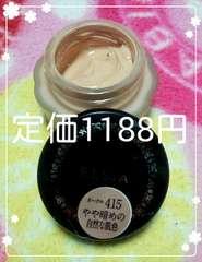 コーセー/エルシア☆保湿美容液クリームファンデーション[415/オークル]定価1188円