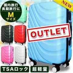 アウトレット スーツケース Mサイズ 中型4-6日用 超軽量