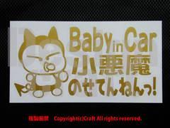 BabyinCar小悪魔のせてんねん!/ステッカー(金