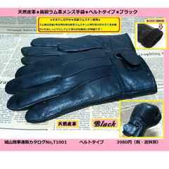 天然皮革新品■高級ラム革手袋メンズベルト黒L〜XLサイズ