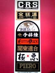 ☆当時物ステッカー【ミニステッカー[族]Part�U】送料92円
