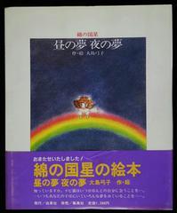 綿の国星の絵本・大島弓子