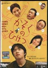 久野雅弘 秋野暢子 桂雀々[かぞくのひけつ]DVD