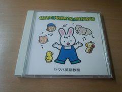 CD「MEET HOPPY'S FRIENDSヤマハ英語教室YAMAHA」★