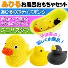 あひるボディスポンジ お風呂のおもちゃギフトセット Ha305