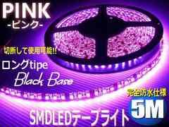 激安!ロング5MSMDLEDテープライト300連 防水ピンク/黒ベース